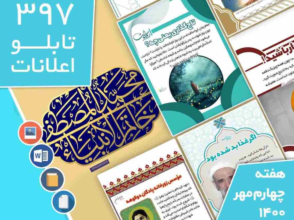 بسته ۳۹۷ تابلو اعلانات