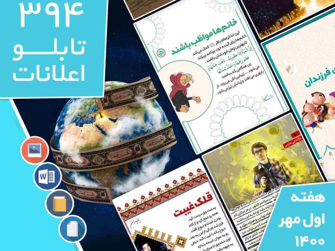 بسته۳۹۴ تابلو اعلانات