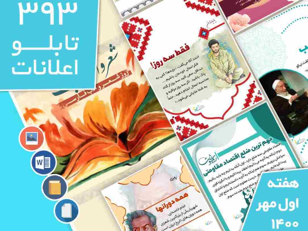 دریافت بسته ۳۹۳ تابلو اعلانات