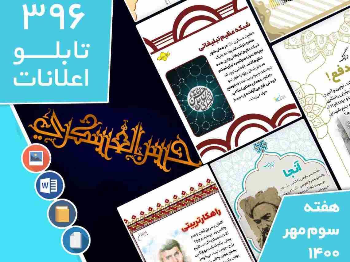 بسته ۳۹۶ تابلو اعلانات