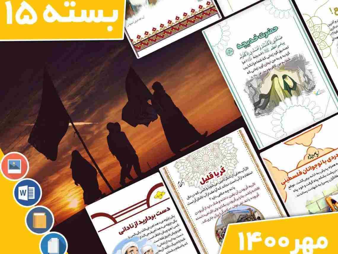 تابلو اعلانات ماهانه مسجدنما