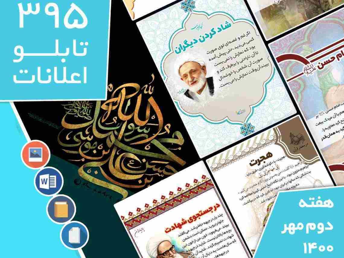 بسته ۳۹۵ تابلو اعلانات