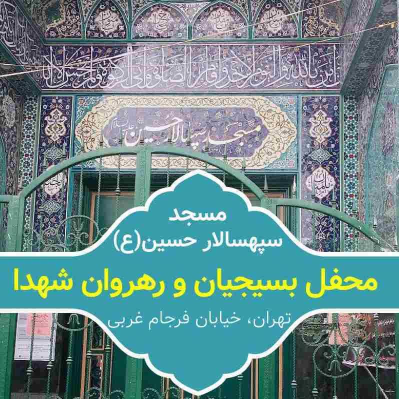 مسجد سپهسالار حسین(ع)
